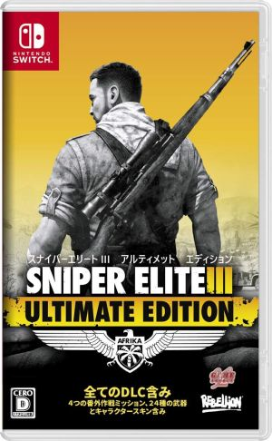 (Switch)SNIPER ELITE III ULTIMATE EDITION(2019/12/19)