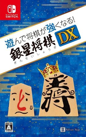 (Switch)遊んで将棋が強くなる!銀星将棋DX
